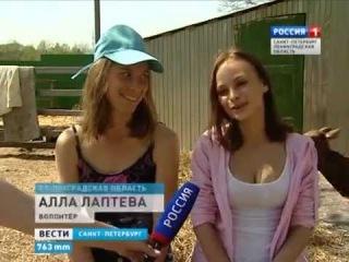 Reportazh telekanala Rossia 1