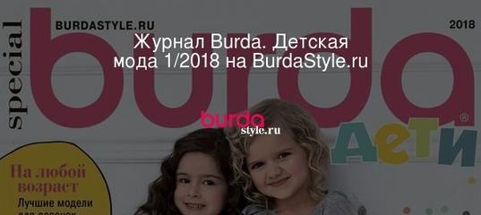 d80c80ad4b5 Журнал Burda. Детская мода 1 2018 на BurdaStyle.ru