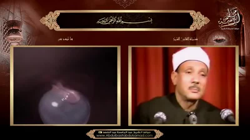Beautiful Quran Recitation by Qari Abdul Basit.mp4