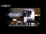 Кофемашина Delonghi ECAM 23 450 S
