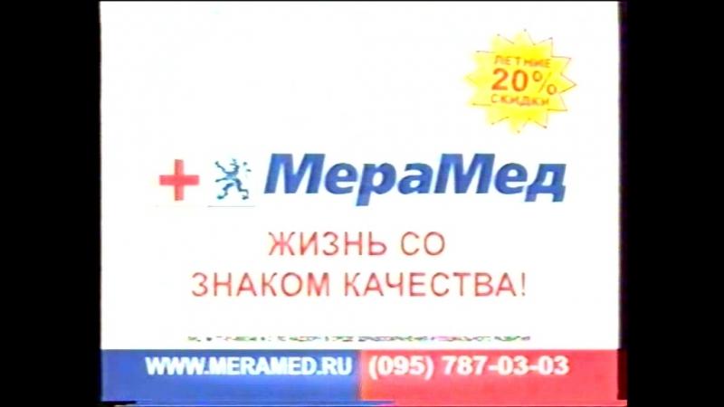 Staroetv.su / Анонсы и реклама (REN-TV, 10.09.2005) 1