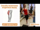 Способы включения ягодичных мышц для продвинутых