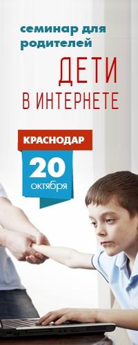 Афиша Краснодар ДЕТИ в ИНТЕРНЕТЕ - семинар для родителей
