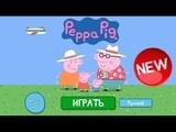 Свинка Пеппа игры 2018 для девочек Каникулы Свинки Пеппы играть онлайн Peppa Pig games for girls