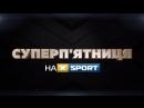Большой день украинского спорта на телеканале XSPORT