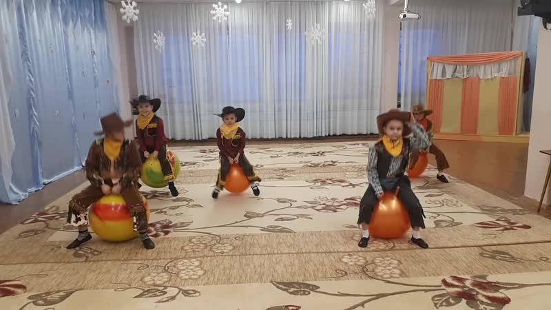«Танец ковбоев»