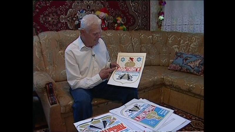 Пётр Ятло. Как появился герб Лабытнанги ( Е. Работнёва, ОГТРК Ямал-Регион, 2009г.)