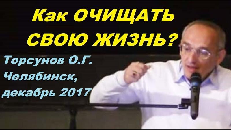 Как ОЧИЩАТЬ СВОЮ ЖИЗНЬ? Торсунов О.Г. Челябинск, декабрь 2017