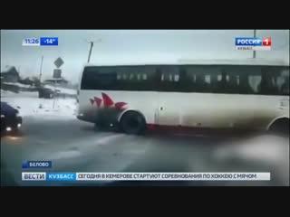 Видео момента ДТП в Кузбассе школьница оказалась под колесами автобуса