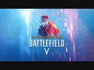 Battlefield V: Битва блогеров