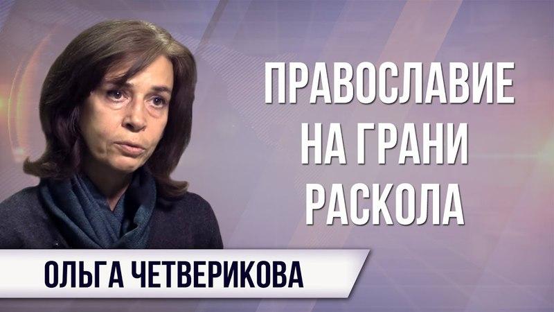 Ольга Четверикова. Киевскую автокефалию взращивают Рим и Москва