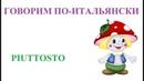 Говорим по-итальянски: piuttosto