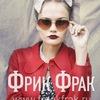 Фрик Фрак | Культовый магазин винтажной одежды