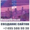 Создание сайтов, веб дизайн OrigamiSites.ru