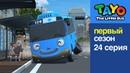 Приключения Тайо, 24 серия 1го сезона - Самая тяжелая работа, мультики для детей про автобусы и машинки