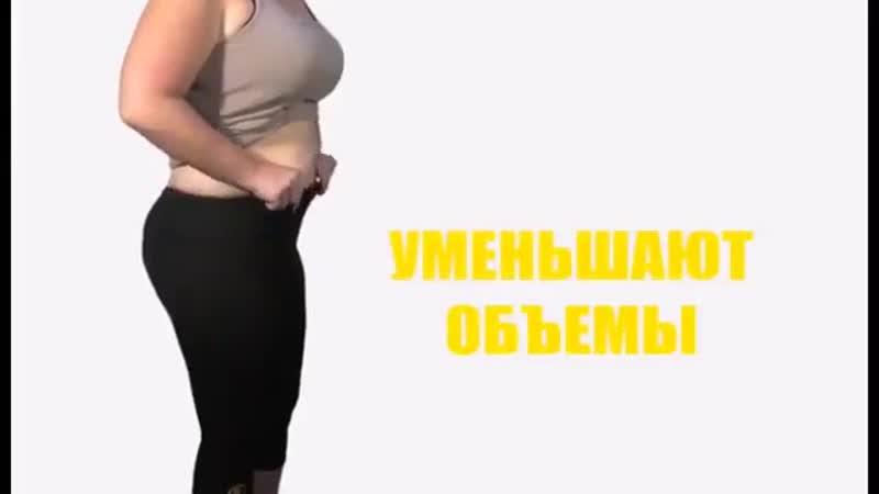 Бриджи для похудения - HOT SHAPERS. Номер 1 для похудения!