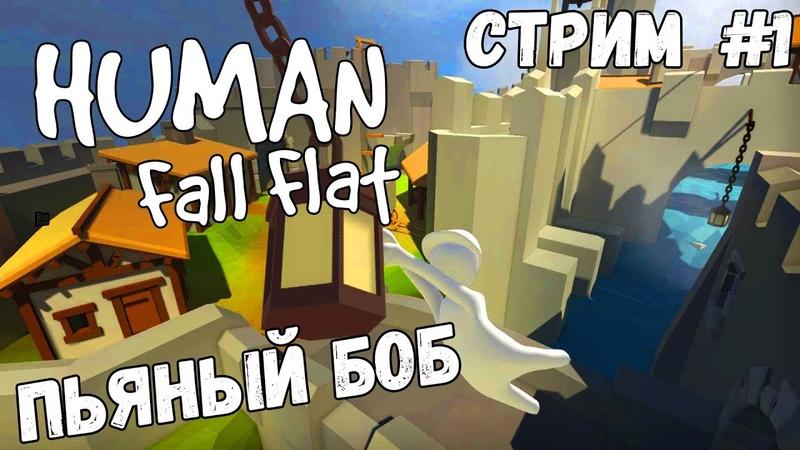ПРОСТО БОБ⯈ Human - Fall Flat