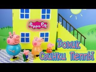 Домик свинки Пеппы. Весёлое видео про игрушечном домики с веселой семьёй Peppa Pig