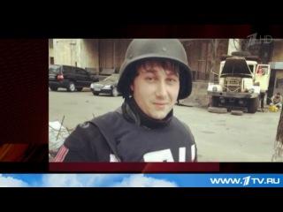 Под Луганском обнаружено тело звукооператора ВГТРК Антона Волошина.