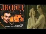 Людоед (1991)
