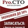 ПроСТО Автосервис Иркутск. Блог о автосервисе.