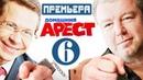 Домашний Арест - 6 серия (Сериал 2018 на ТНТ)