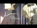 Знаю, что остыла ко мне Грустный аниме клип про любовь AMV Mix н. к. Yuko Tokoro
