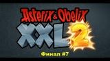 Финал #7 [Asterix & Obelix XXL 2: Remastered]