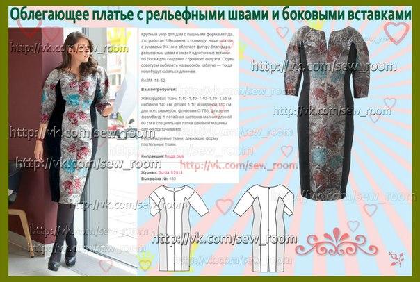 Как сшить платье со вставками на боках