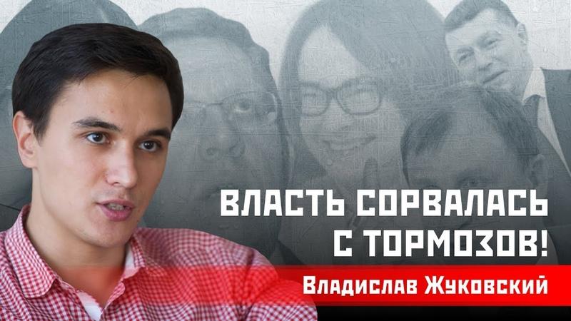 Владислав Жуковский и Сергей Удальцов ВЛАСТЬ СОРВАЛАСЬ С ТОРМОЗОВ