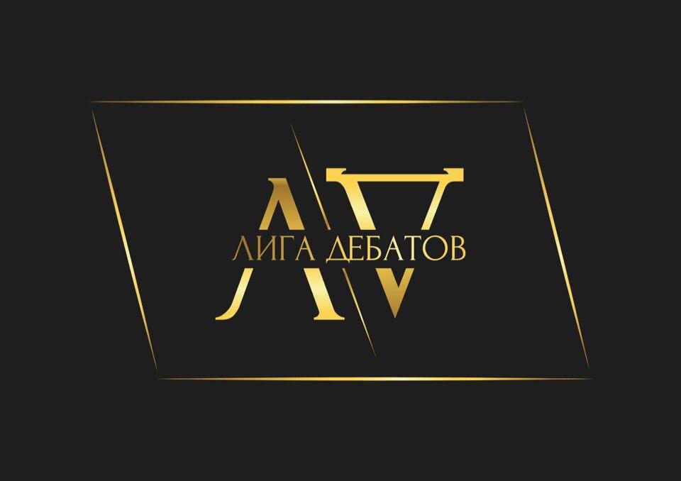 Афиша Омск Всероссийская Лига Дебатов / Омск