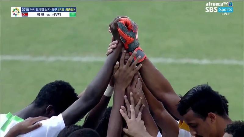 SBS Jakarta Palembang Asian Games Men Soccer DPRK VS Saudi Arabia자카르타 팔렘방 아시안게임 남자 축구 예선 북한 vs 사우46