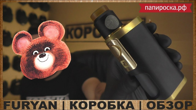 FURYAN MECHANICAL SQUONKER by LOST VAPE from ПАПИРОСКА РФ КОРОБКА ОБЗОР
