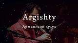 Армянский дудук Аргишти в сопровождении живописи на воде 8 марта Санкт-Петербург