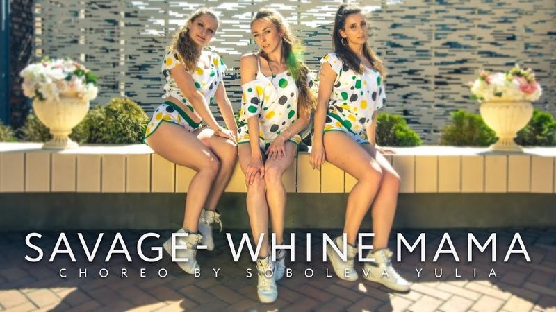 Savage -Whine Mama. Dancehall choreo by Soboleva Yulia
