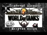Подбитый Murazor   Минутка юмора   World of Tanks [wot-vod.ru]