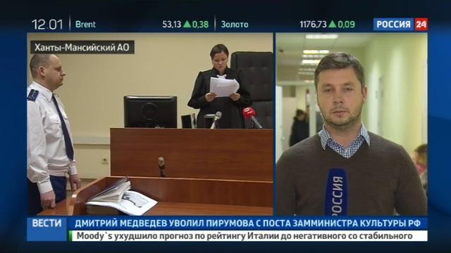 Новости на Россия 24 • Директор школы Сибиряк посажена под домашний арест