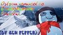 Озвучка комикса по CountryHumans: Снеговик. (By Zen Pepper).