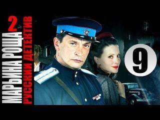 Сериал Марьина роща 1 сезон смотреть онлайн бесплатно!