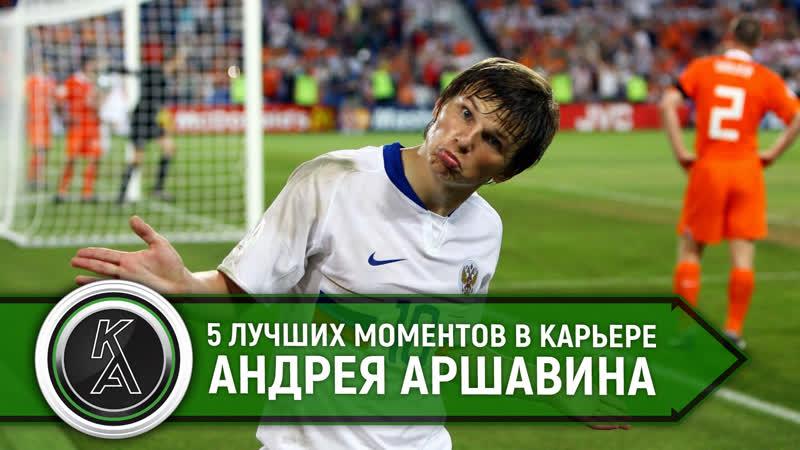 5 лучших моментов в карьере Андрея Аршавина
