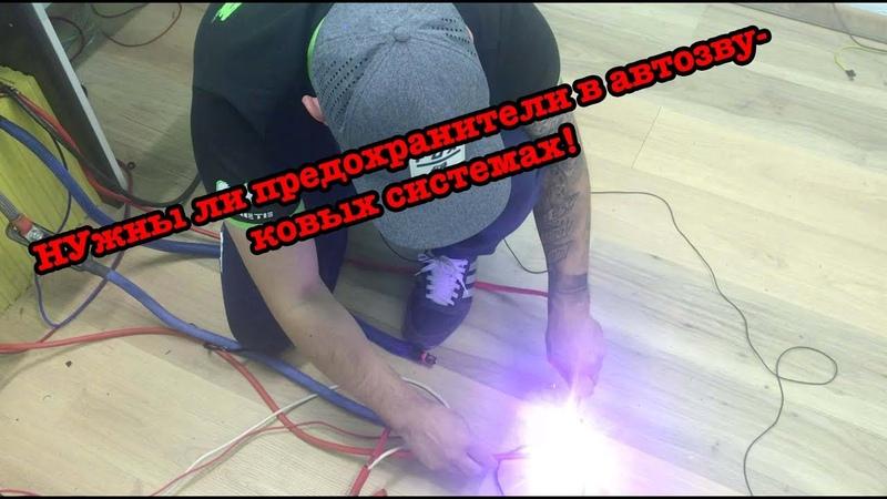 Тест ПРЕДОХРАНИТЕЛЕЙ! Зависимость от силы тока! Защищают ли предохранители!