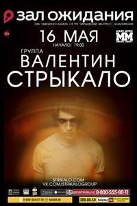 Валентин Стрыкало - 16 мая - Зал Ожидания