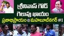 Mahabubnagar Public Opinion 1 | Srinivas Goud | TRS Party | Survey On Next CM Of Telangana 2019 ?