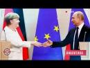 Встреча под Берлином Путин и Меркель будут дружить против Трампа