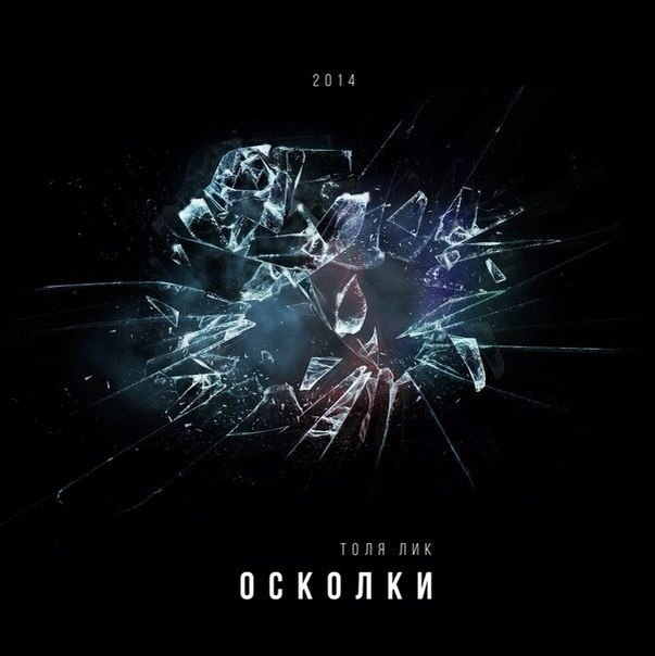 Толя Лик - Осколки (2014)(п.у. Тарик, Vnuk, Антон AMI и Никита KLIM, Funny Smoke )