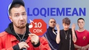 Узнать за 10 секунд   LOQIEMEAN угадывает треки Boulevard Depo, Lil Pump, Oxxxymiron и еще 17 хитов
