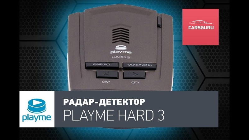 Playme HARD 3. Зачем нужен радар детектор.