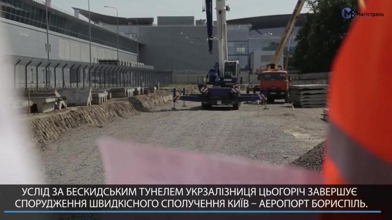 ПАТ «Укрзалізниця» продовжує будувати швидкісну лінію залізничного сполучення між Києвом та Міжнародний аеропорт Бориспіль