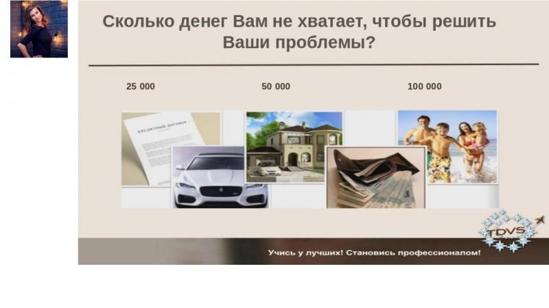 Презентация бизнеса с Академией TDVS (Данилова Мария)