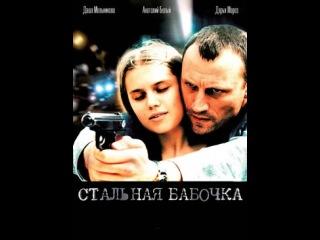 Стальная бабочка - Новинки кино 2013